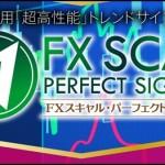 FXスキャルパーフェクトシグナル検証評判レビューまとめ