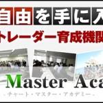 チャートマスターアカデミー(CMA)根崎優樹評判と検証