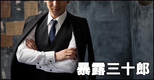 FX商材暴露三十郎