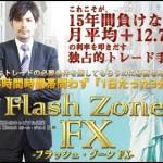 Flash Zone (フラッシュゾーンFX)ポールジモン商材検証レビュー