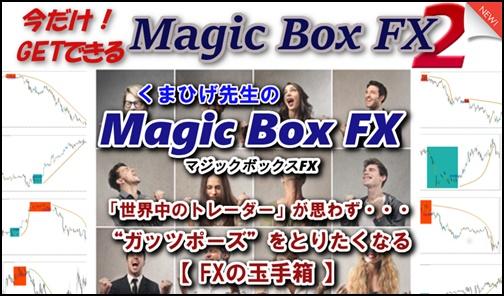 マジックボックスFXバナー