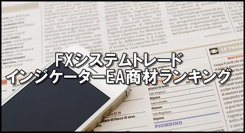 FXシステムトレードインジケーターEA商材