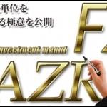 BAZRA FX(バズラFX)評判特典レビュー