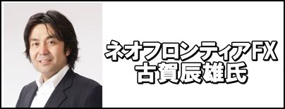 換金ビジネス「ネオフロンティアFX」評判検証レビュー