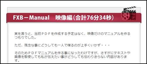 fxbマニュアル映像詳細