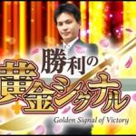 勝利の黄金シグナル(北田夏己FX商材)評判レビューまとめ