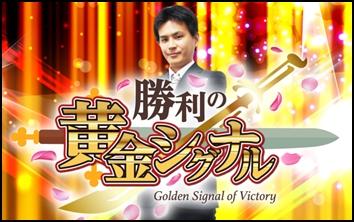 勝利の黄金シグナルバナー