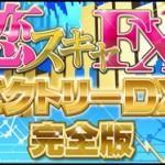 恋スキャFXビクトリーDX完全版評価評判検証解説