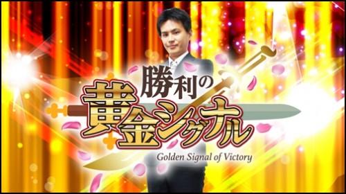 勝利の黄金シグナルバナー北田