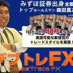 デブトレFX(デーブ森田真之氏元みずほ証券)評判検証レビュー
