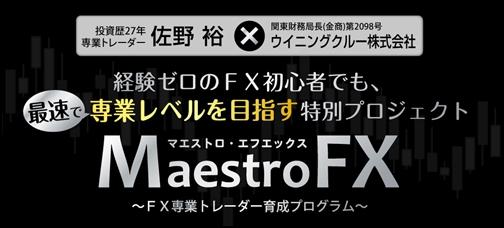 【佐野裕】マエストロFX~FX専業トレーダー育成プログラム~は本当に稼げるのか?