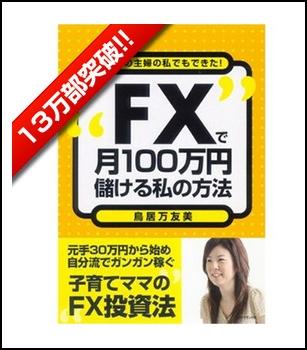 鳥居万友美メンバーシップFX塾(美女の会)評判