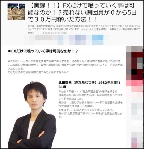 北田夏己FX劇団員