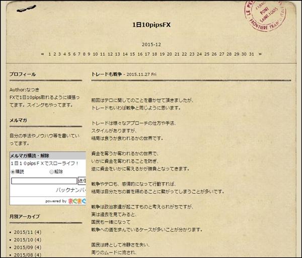 北田夏己ブログ