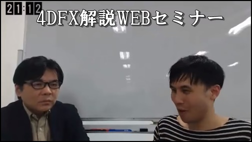 4DFX酒巻滋セミナー