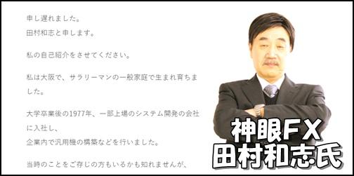 田村和志FX