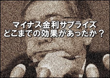 日銀黒田バズーカ画像