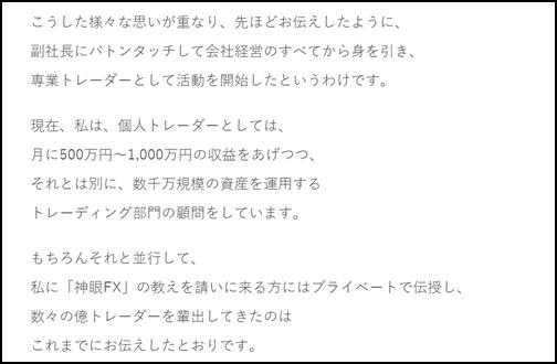 田村和志FX経歴