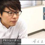 FXトレーダーダイスケ氏トレンドストライクFXに続く新教材発売への道(クロスリテイリング商材)