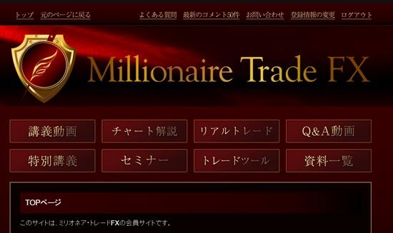 ミリトレfx購入者サイト