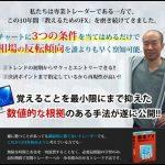 赤本FX(チャートマスターアカデミー講師笹田喬志商材)評判を斬る