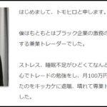 エッセンシャルFX(トモヒロ教材)評判レビュー検証