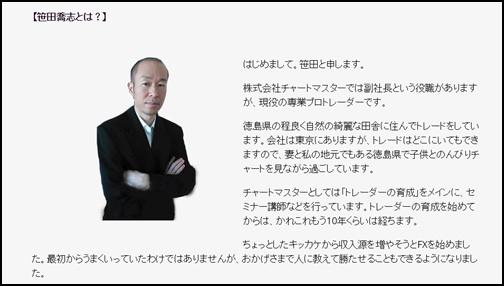 笹田副社長fx