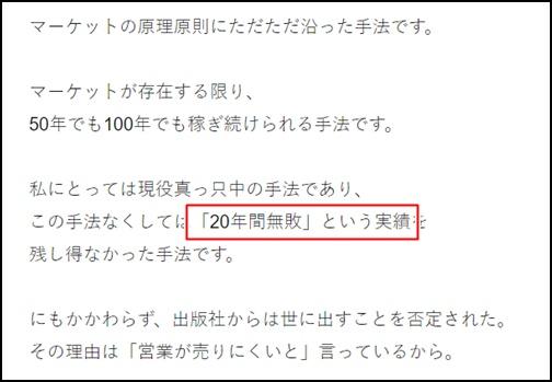 持田有紀子投資20年