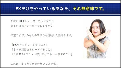 3次元ベータトレード塾持田