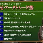 3次元ベータトレード塾(持田有紀子)第3期が募集開始!過去の評判と実績は?