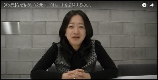 持田有紀子投資
