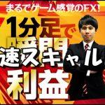 秒速スキャルFX(FX-Katsuクロスリテイリング)商材評判口コミレビュー