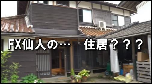 fx仙人須藤家