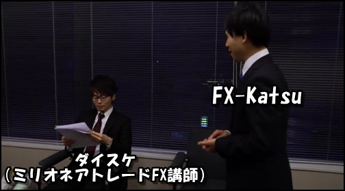 fxダイスケkatsu