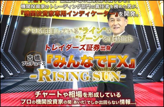 みんなでFX-Rising Sun-(元トレイダーズ証券古橋弘光教材)商材評判レビュー