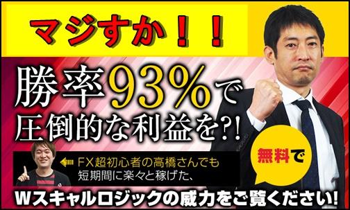 fx-jin高い勝率ロジック