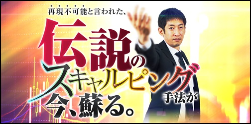 FXスキャルピング革命(クロスリテイリングFX-Jin教材)評判口コミレビュー