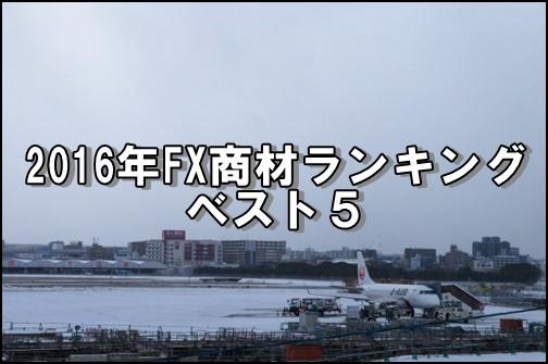 FX商材勝てるおすすめランキングベスト5!!2016年版