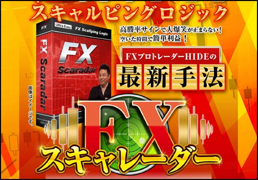 FXスキャレーダー(ママでも簡単!超簡単FXスキャルピングロジック)評判レビュー