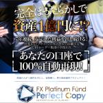 FXプラチナファンドパーフェクトコピー特典付き購入レビュー