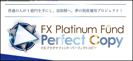 FXプラチナファンド・パーフェクトコピーロゴ