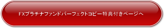 FXプラチナファンドパーフェクトコピー特典付き購入ボタン