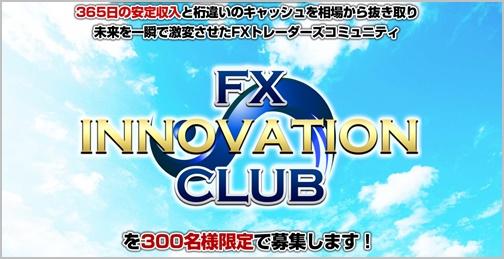 fxイノベーションクラブロゴ