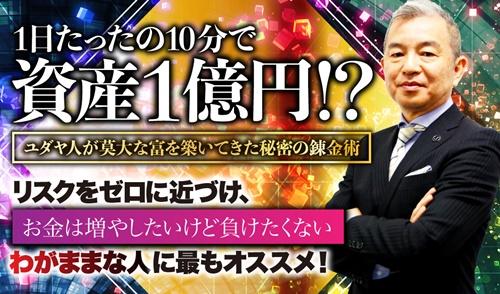 池田式サヤ取り投資マスター塾(株式投資ツール)評判レビュー