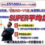 くまひげ流SUPER平均足の評判レビュー