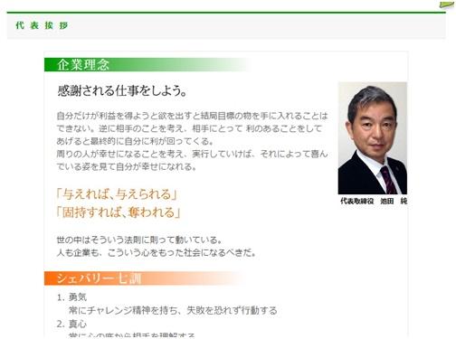 池田純サヤ取り達人
