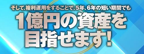 池田純サヤ取り億