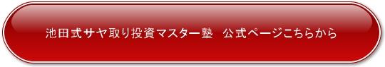池田式サヤ取り