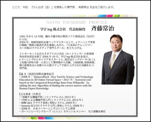 fx斉藤常治