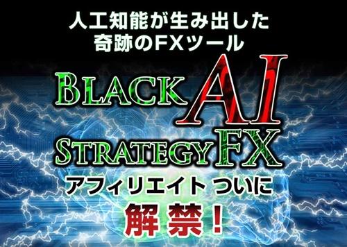 Black AIストラテジーFX(ブラストFX)内容評判レビュー